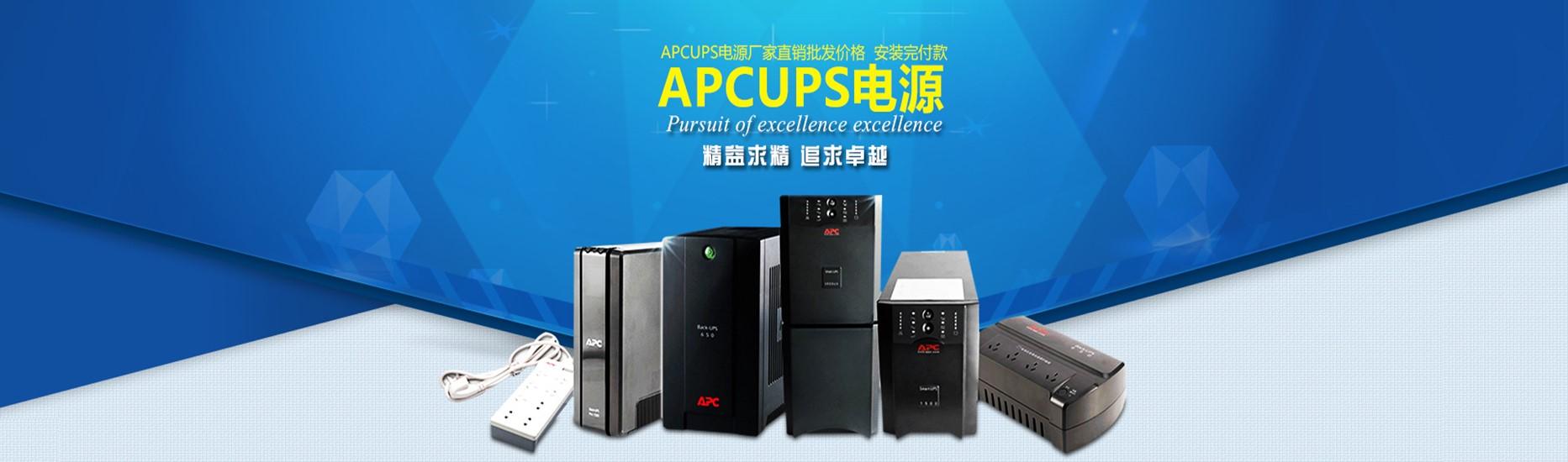 APC,UPS,电源,蓄电池,不间断