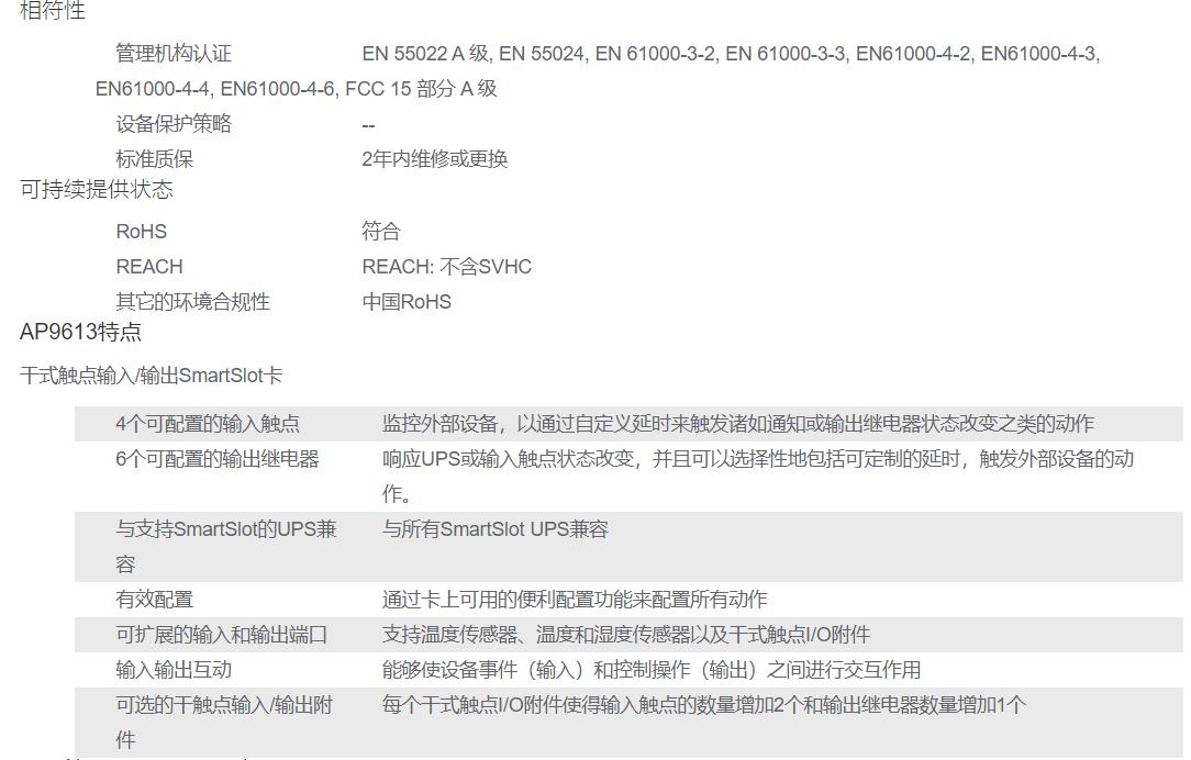 APC 网络管理配件参数型号介绍