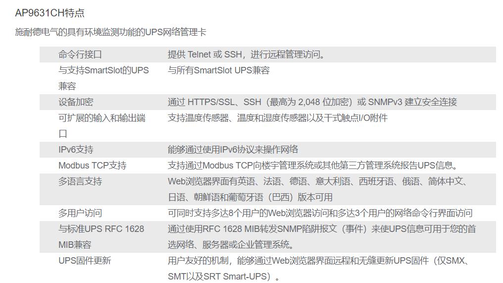 施耐德电气的具有环境监测功能的UPS网络管理卡优点