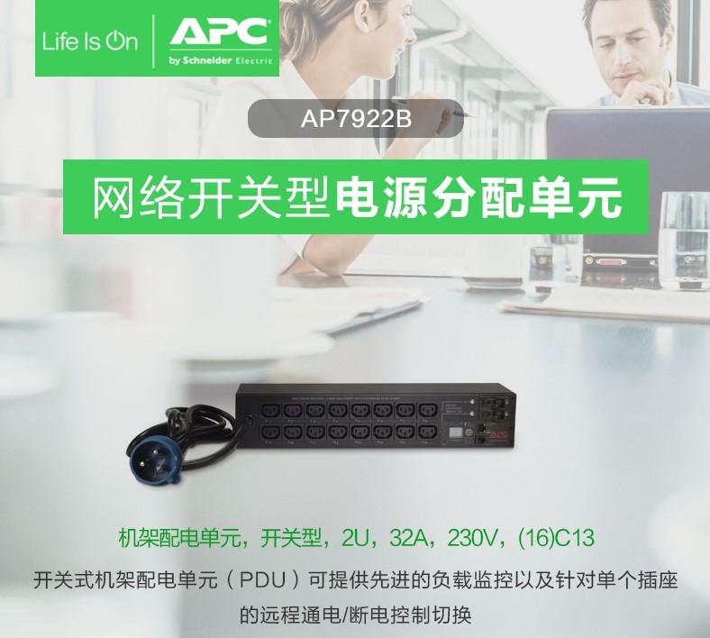 APC PDU AP7922B参数型号介绍