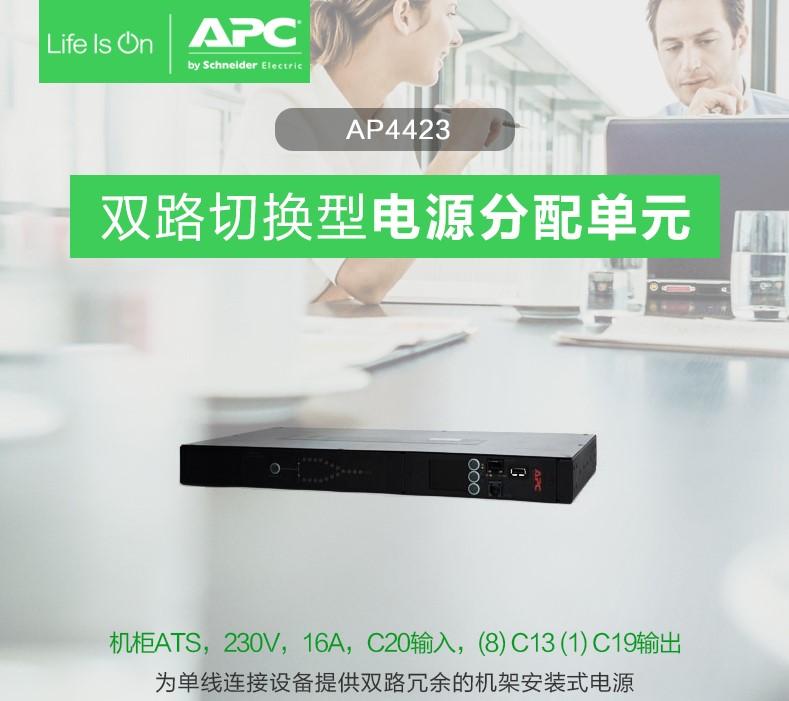 APC PDU AP4423