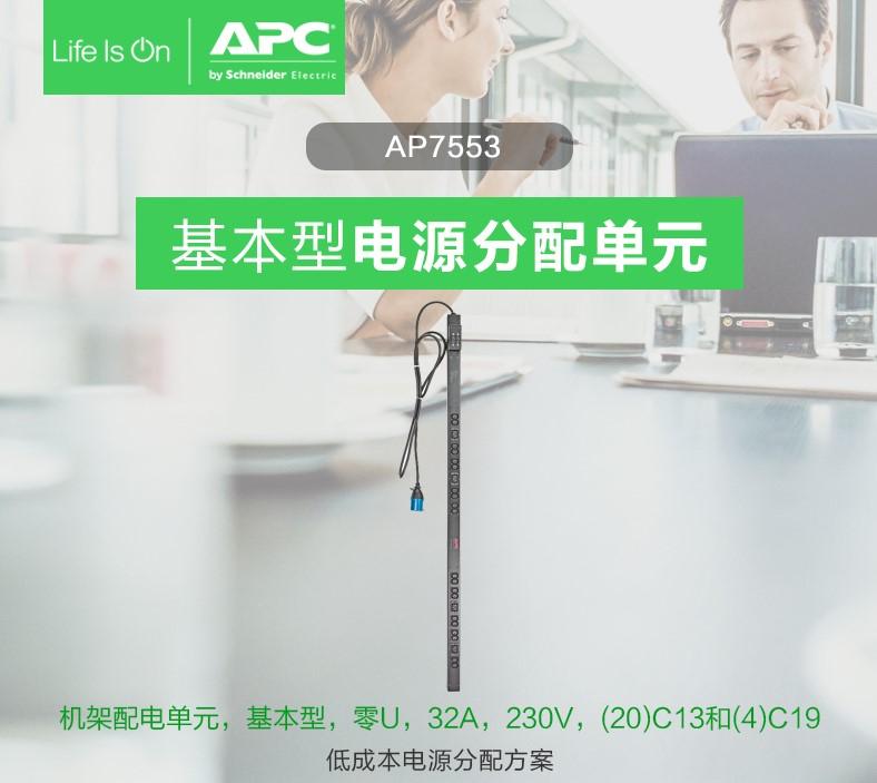 APC PDU AP7553参数型号介绍