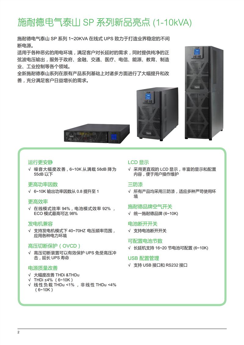 施耐德泰山SP系列 SPRM6K/L-10K/L参数型号介绍