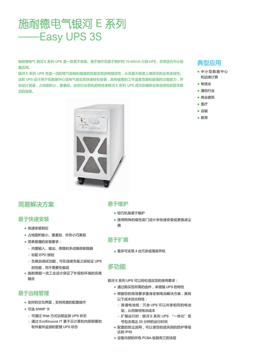 施耐德UPS-Easy UPS 3S系列参数型号介绍
