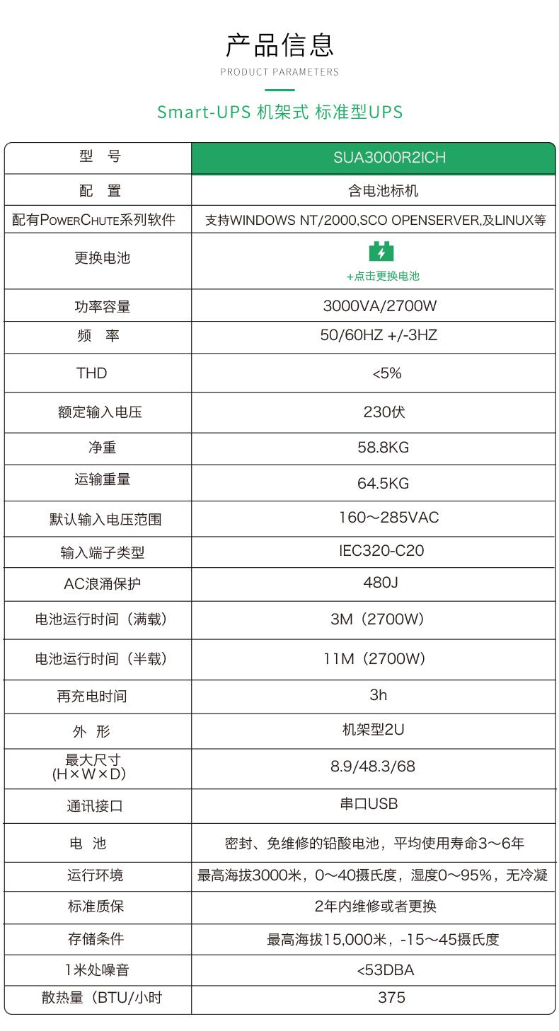 APC UPS电源 SUA3000R2ICH参数型号