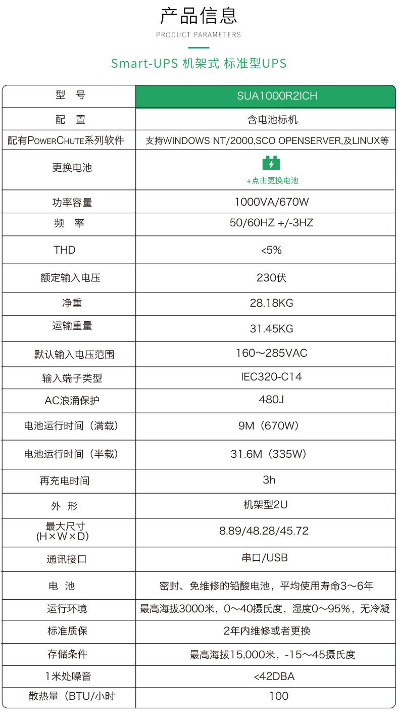 APC UPS电源 SUA1000R2ICH参数型号