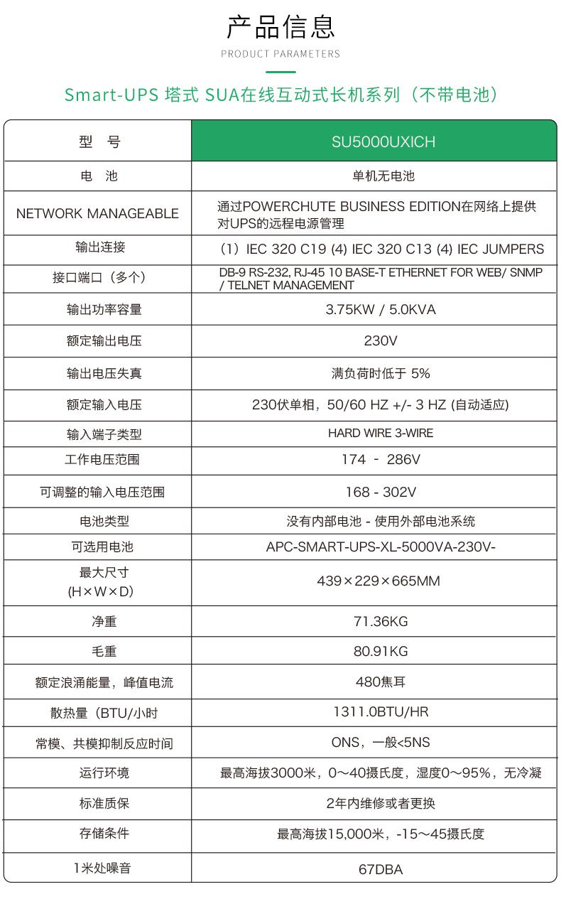 APC UPS电源 SU5000UXICH参数型号