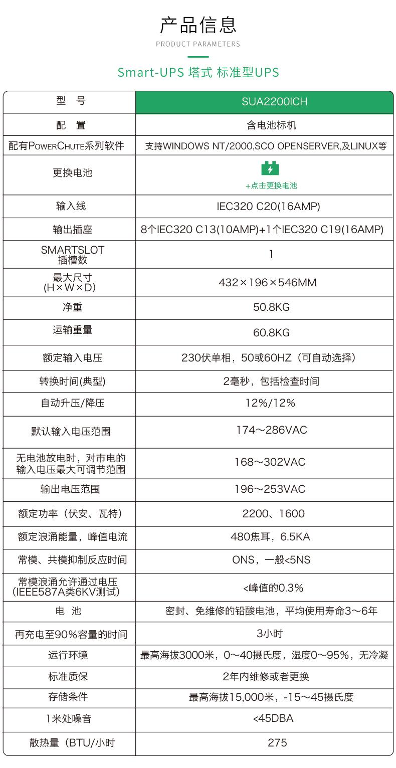 APC UPS电源 SUA2200ICH参数,型号