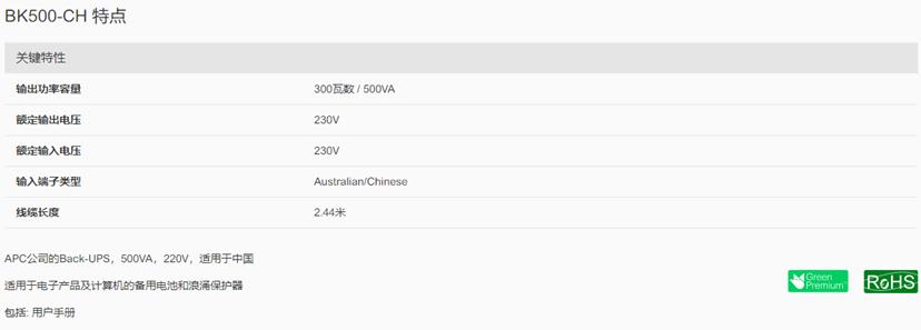 BK500-CH 特点与优势