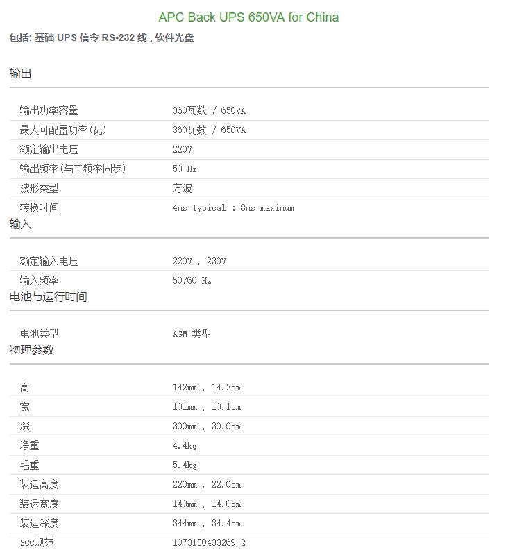 APC UPS电源 BP650-CH参数