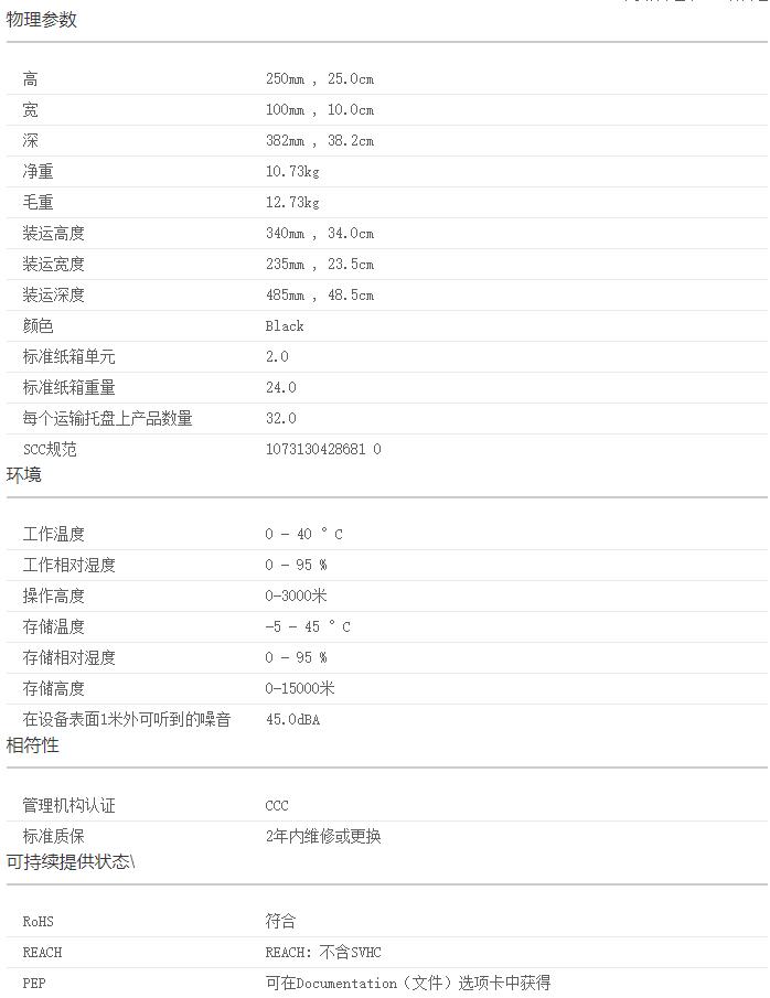APC UPS电源 BR1000G-CN参数型号