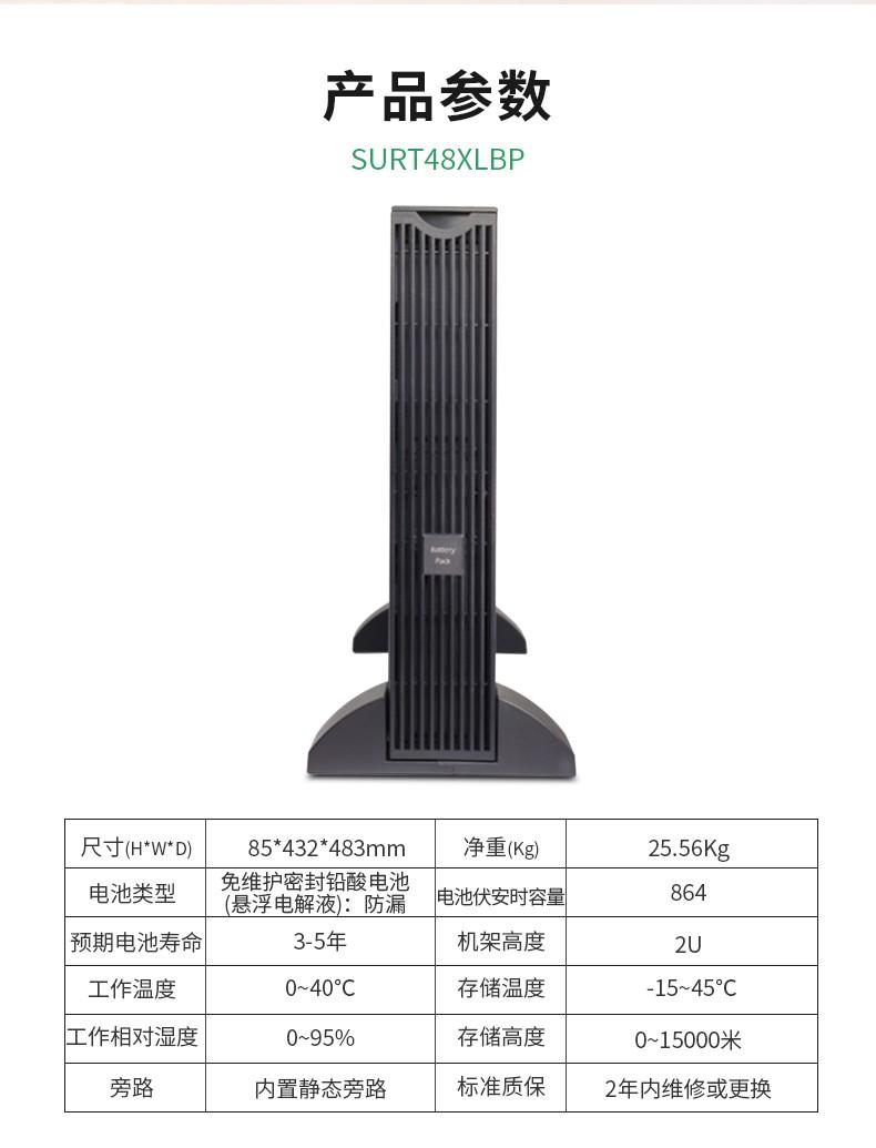 APC 电池包 SURT48XLBP 参数,型号,介绍