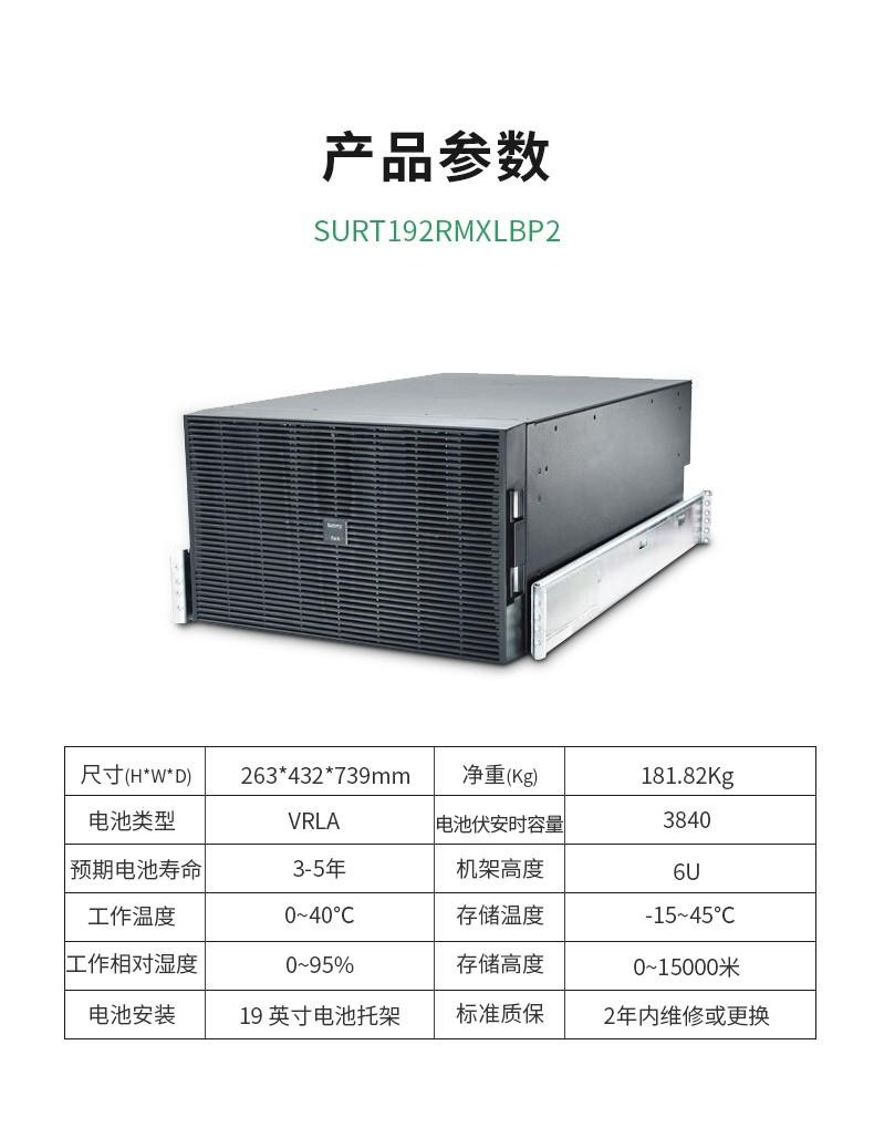 APC 电池包 SURT192RMXLBP2 参数型号