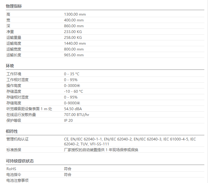 APC UPS电源 G3HT10K3IB1S参数型号