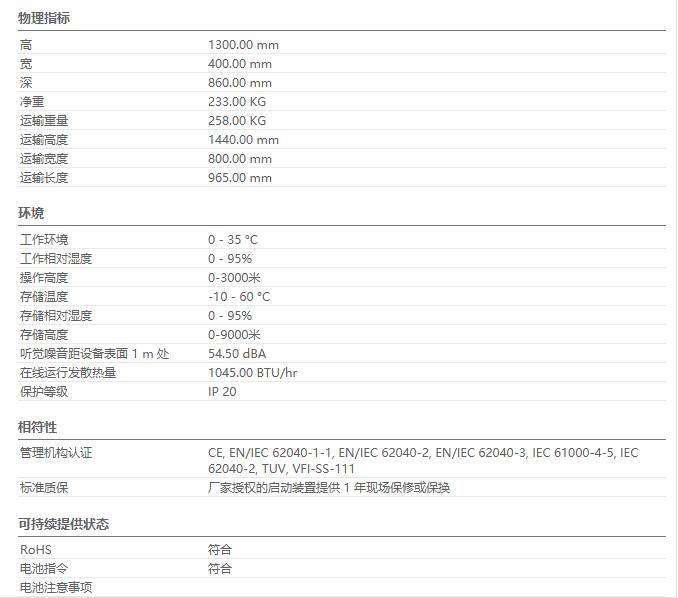 APC UPS电源 G3HT15K3IB1S参数介绍