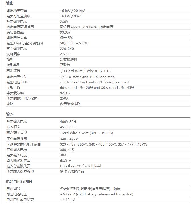 APC ups电源 G3HT20K3IB1S,参数,介绍