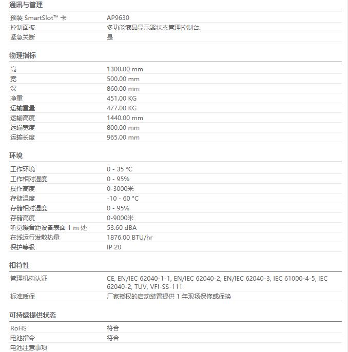 APC usp电源 G3HT30K3IB1S参数,介绍