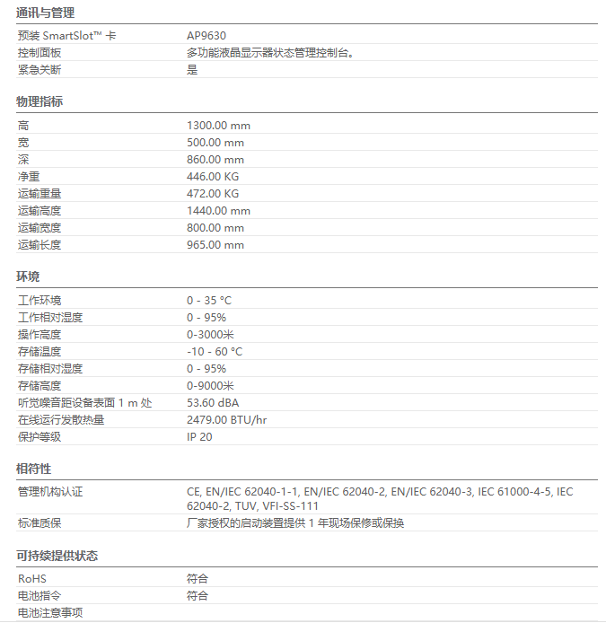 APC UPS电源 G3HT40KHB1S参数,介绍