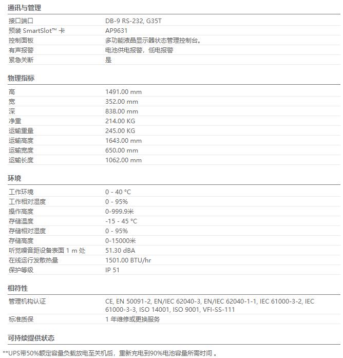 APC UPS不间断电源 G35T10KH1B2S