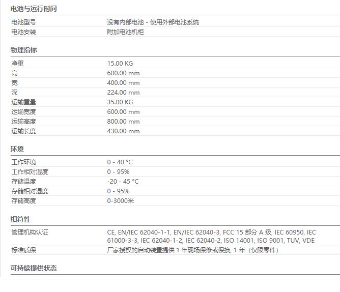 APC UPS电源G55TD100120B1参数