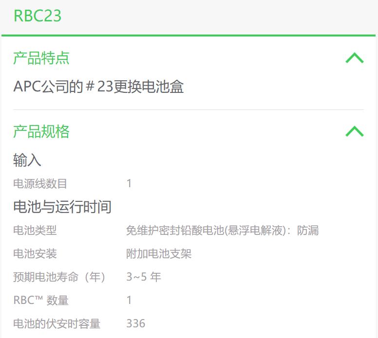 APC电池盒 RBC124参数型号介绍